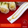 RTN424 สร้อยทอง สร้อยคอทองคำ สร้อยคอ 1 บาท ยาว 18 นิ้ว