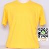 B.ขายเสื้อ เสื้อยืดสีพื้น สีเหลือง ไซค์ 12 ขนาด 24 นิ้ว (เสื้อเด็ก)