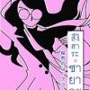 สึงิฮาระ ซายากะ เล่ม 20 ตอน ฮาล์ฟโค้ตสีซากุระ
