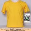 E.เสื้อเปล่า เสื้อยืดเปล่าคอวี สีเหลือง ไซค์ขนาด 32 นิ้ว