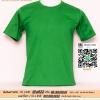 A.เสื้อเปล่า เสื้อยืดเปล่าคอกลม สีเขียวไมโลเข้ม ไซค์ 10 ขนาด 20 นิ้ว (เสื้อเด็ก)