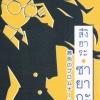 ซายากะ สาวน้อยนักสืบ เล่ม16 ตอนทางเดินสีอัสดง