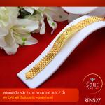 RTN527 สร้อยข้อมือ สร้อยข้อมือทอง สร้อยข้อมือทองคำ 2 บาท ยาว 6 6.5 7 นิ้ว