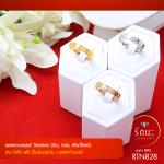 แหวนหลุยส์ วิตตรอง 3 วง (ทอง, เงิน, พิงค์โกลด์)