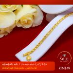 RTN149 สร้อยข้อมือ สร้อยข้อมือทอง สร้อยข้อมือทองคำ 1 บาท ยาว 6 6.5 7 นิ้ว