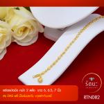 RTN082 สร้อยข้อมือ สร้อยข้อมือทอง สร้อยข้อมือทองคำ 2 สลึง ยาว 6 6.5 7 นิ้ว