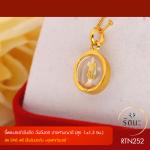 RTN252 ของมงคล จี้พระประจำวันเกิด วันจันทร์ (ไม่ล้อมเพชร)