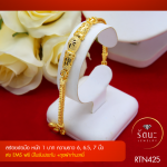 RTN425 สร้อยข้อมือ สร้อยข้อมือทอง สร้อยข้อมือทองคำ 1 บาท ยาว 6 6.5 7 นิ้ว