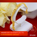 RTN200 สร้อยข้อมือ สร้อยข้อมือทอง สร้อยข้อมือทองคำ 2 บาท ยาว 6 6.5 7 นิ้ว