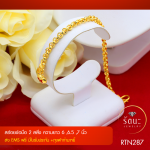 RTN287 สร้อยข้อมือ สร้อยข้อมือทอง สร้อยข้อมือทองคำ 2 สลึง ยาว 6 6.5 7 7.5 นิ้ว