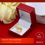 RTN312 แหวนทอง หัวแหวนประดับเพชร