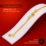 RTN003 สร้อยข้อมือ สร้อยข้อมือทอง สร้อยข้อมือทองคำ 1 บาท ยาว 6 6.5 7 นิ้ว