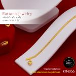 RTN056 สร้อยข้อมือ สร้อยข้อมือทอง สร้อยข้อมือทองคำ 2 สลึง ยาว 6 6.5 7 นิ้ว
