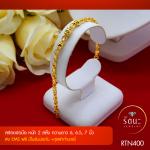 RTN400 สร้อยข้อมือ สร้อยข้อมือทอง สร้อยข้อมือทองคำ 2 สลึง ยาว 6 6.5 7 นิ้ว