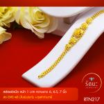 RTN217 สร้อยข้อมือ สร้อยข้อมือทอง สร้อยข้อมือทองคำ 1 บาท ยาว 6 6.5 7 นิ้ว
