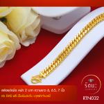RTN032 สร้อยข้อมือ สร้อยข้อมือทอง สร้อยข้อมือทองคำ 2 บาท ยาว 6 6.5 7 นิ้ว
