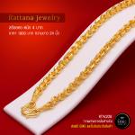 RTN208 สร้อยทอง สร้อยคอทองคำ สร้อยคอ 4 บาท ยาว 24 นิ้ว