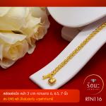 RTN116 สร้อยข้อมือ สร้อยข้อมือทอง สร้อยข้อมือทองคำ 2 บาท ยาว 6 6.5 7 นิ้ว