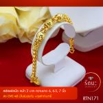 RTN171 สร้อยข้อมือ สร้อยข้อมือทอง สร้อยข้อมือทองคำ 2 บาท ยาว 6 6.5 7 นิ้ว