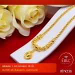 RTN236 สร้อยทอง สร้อยคอทองคำ สร้อยคอ 1 บาท ยาว 18 นิ้ว