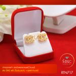 RTN717 ต่างหูทองคำ ประดับเพชรชาแนล(Chanel)