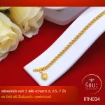 RTN034 สร้อยข้อมือ สร้อยข้อมือทอง สร้อยข้อมือทองคำ 2 สลึง ยาว 6 6.5 7 นิ้ว