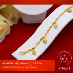 RTN071 สร้อยข้อมือ สร้อยข้อมือทอง สร้อยข้อมือทองคำ 2 สลึง ยาว 6 6.5 7 นิ้ว