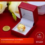 RTN469 แหวนทอง ตัดลายจิกเพชร แถบข้างโรเล็กซ์