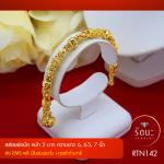 RTN142 สร้อยข้อมือ สร้อยข้อมือทอง สร้อยข้อมือทองคำ 2 บาท ยาว 6 6.5 7 นิ้ว