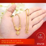 สร้อยคอทองคำ 2 สลึง ยาว 18 นิ้ว