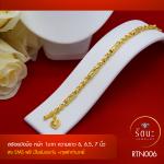 RTN006 สร้อยข้อมือ สร้อยข้อมือทอง สร้อยข้อมือทองคำ 1 บาท ยาว 6 6.5 7 นิ้ว