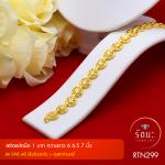 RTN299 สร้อยข้อมือ สร้อยข้อมือทอง สร้อยข้อมือทองคำ 1 บาท ยาว 6 6.5 7 นิ้ว
