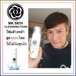 MK SKIN CLEANSING FOAM ANTI ACNE