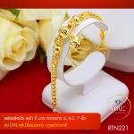 RTN221 สร้อยข้อมือ สร้อยข้อมือทอง สร้อยข้อมือทองคำ 2 บาท ยาว 6 6.5 7 นิ้ว
