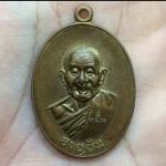 เหรียญหลวงปู่สี งัดถ่ำเขาบุญนาคปี2517 เก่าเดิม