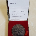 เหรียญกำแพงเมืองจีน น่าสะสม หายาก