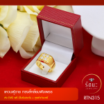 RTN315 แหวนผู้ชาย ทรงสี่เหลี่ยมฝังเพชร