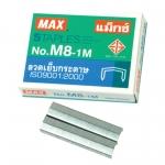 ลวดเย็บ MAX No.8-1M