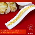RTN441 สร้อยข้อมือ สร้อยข้อมือทอง สร้อยข้อมือทองคำ 2 บาท ยาว 6.5 7 นิ้ว