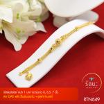 RTN649 สร้อยข้อมือ สร้อยข้อมือทอง สร้อยข้อมือทองคำ 1 บาท ยาว 6 6.5 7 นิ้ว