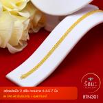 RTN301 สร้อยข้อมือ สร้อยข้อมือทอง สร้อยข้อมือทองคำ 1 บาท ยาว 6 6.5 7 นิ้ว