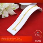 RTN602 สร้อยข้อมือ สร้อยข้อมือทอง สร้อยข้อมือทองคำ 2 สลึง ยาว 6 6.5 7 นิ้ว