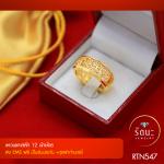 แหวนแกะสลัก 12 นักษัตร ( ไซต์ 56-62 )