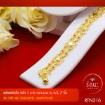 RTN216 สร้อยข้อมือ สร้อยข้อมือทอง สร้อยข้อมือทองคำ 1 บาท ยาว 6 6.5 7 นิ้ว