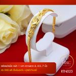 RTN023 สร้อยข้อมือ สร้อยข้อมือทอง สร้อยข้อมือทองคำ 1 บาท ยาว 6 6.5 7 นิ้ว