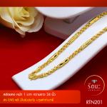 RTN201 สร้อยทอง สร้อยคอทองคำ สร้อยคอ 1 บาท ยาว 24 นิ้ว