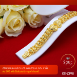 RTN398 สร้อยข้อมือ สร้อยข้อมือทอง สร้อยข้อมือทองคำ 5 บาท ความยาว 6 6.5 7 และ 7.5 นิ้ว