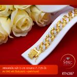 RTN387 สร้อยข้อมือ สร้อยข้อมือทอง สร้อยข้อมือทองคำ 5 บาท ยาว 7 นิ้ว