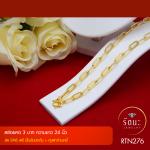 RTN276 สร้อยทอง สร้อยคอทองคำ สร้อยคอ 3 บาท ยาว 24 นิ้ว