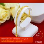RTN220 สร้อยข้อมือ สร้อยข้อมือทอง สร้อยข้อมือทองคำ 1 บาท ยาว 6 6.5 7 นิ้ว